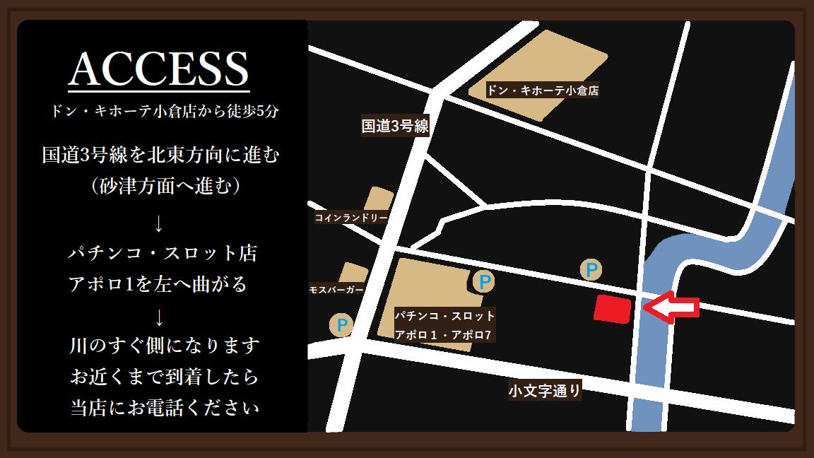 小倉アロマリサメンズアロママッサージ地図